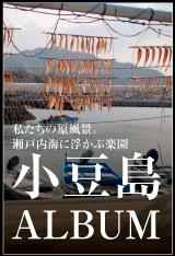 小豆島アルバム